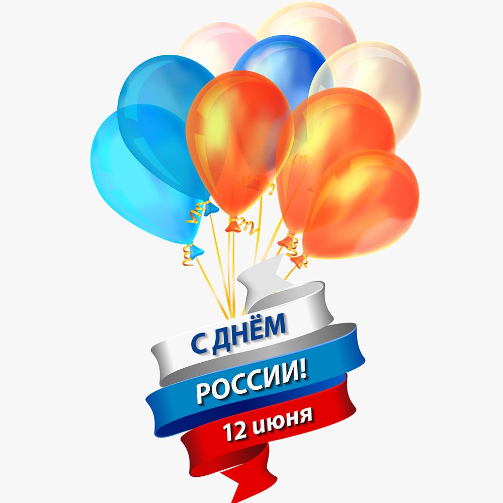 ГЕНБАНК поздравляет с Днем России!