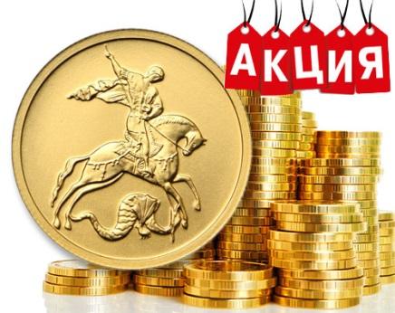 Акция на покупку золотых монеты Георгий Победоносец