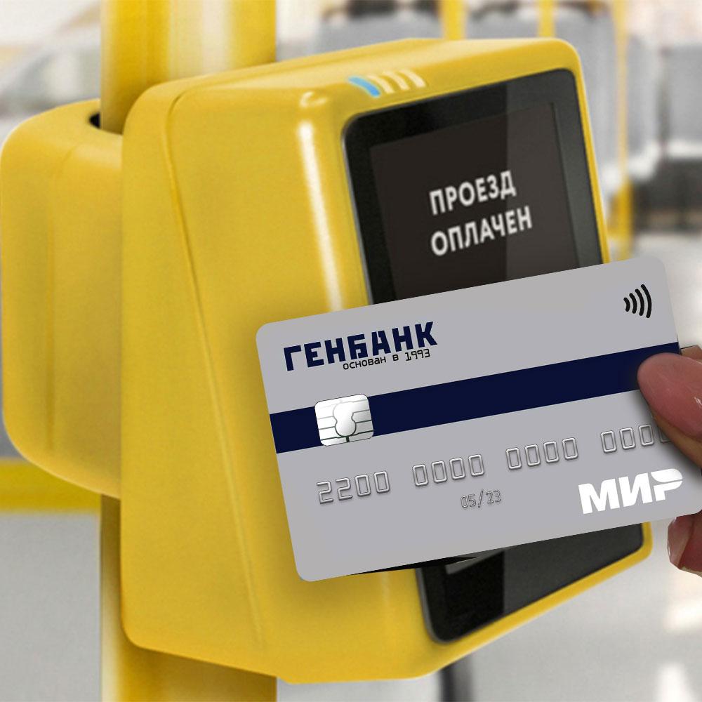 В ГЕНБАНКе появилась возможность назначения карты льготной для проезда в транспорте